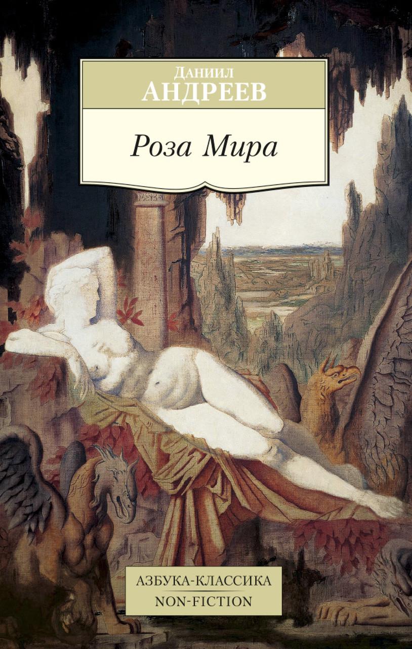 Книга Роза Мира.  Автор - Даниил Андреев (Азбука)