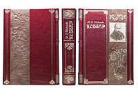 Кобзар - елітна подарункова книга
