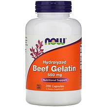 """Говяжий желатин NOW Foods """"Hydrolyzed Beef Gelatin"""" 550 мг, гидролизованный (200 капсул)"""