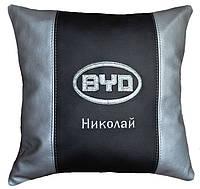 Автомобильная подушка сувенир с вышивкой логотипа машины BYD подарок сувенир