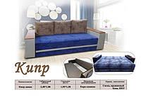 Диван Кровать Кипр
