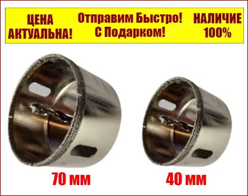 Набор алмазных коронок по керамограниту 2 шт. 70 и 40 мм с направляющим сверлом ZHWEI