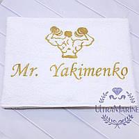 Именной подарок спортсмену - белое махровое полотенце с вышивкой, 100% хлопок Lux, сауна, 100х150