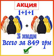 Три теплых Худи Толстовка унисекс комплект зима Свитер Кофта Худі парні S M L XL XXL XXXL