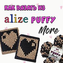 Как вязать из Ализе Пуффи Мор (Alize Puffy More)