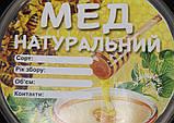 Этикетка «Мед натуральный» диаметр 11см (КРУГЛАЯ самоклейка) — 100шт., фото 4