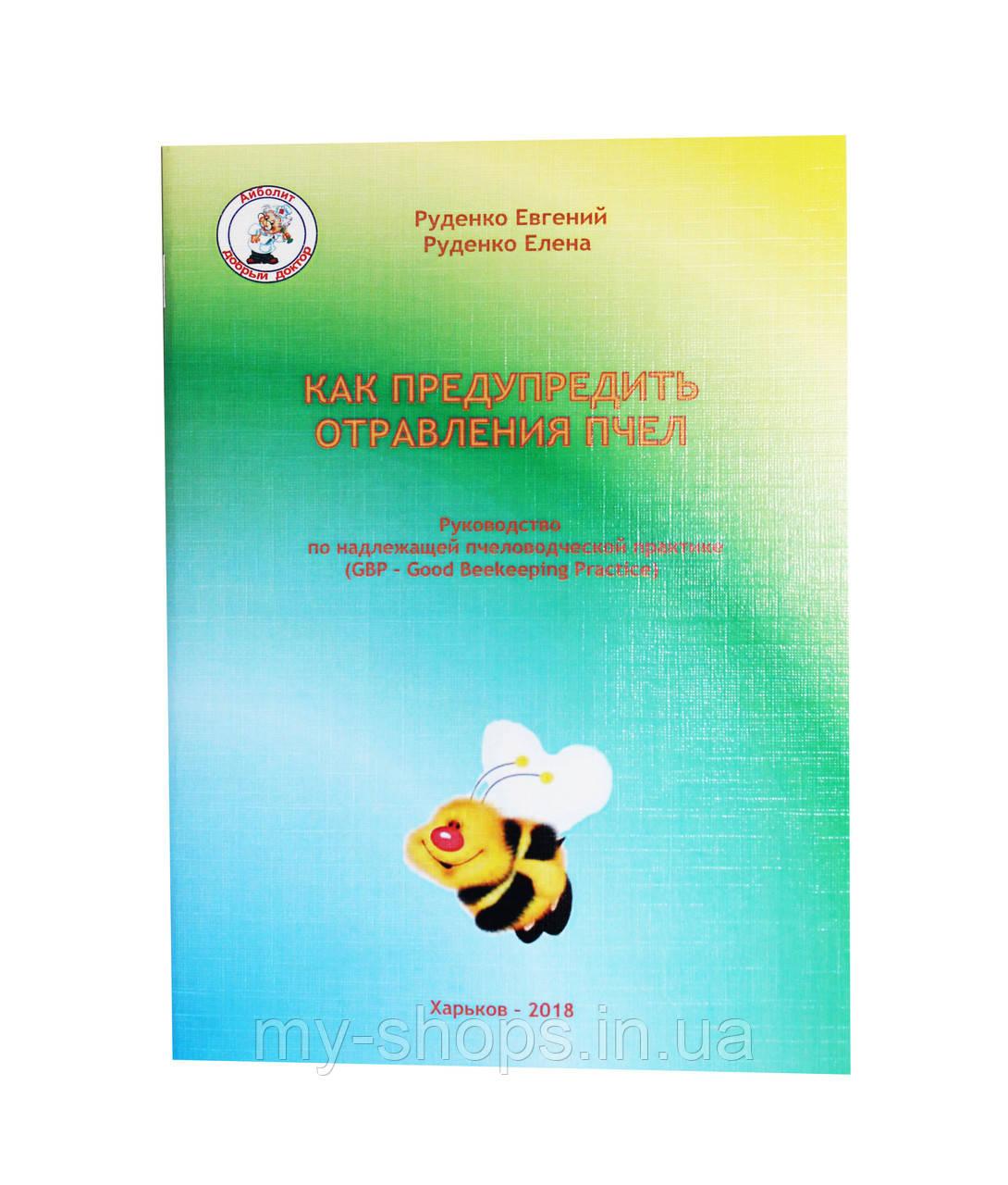Книга «Как предупредить отравления пчел» Е. В. Руденко