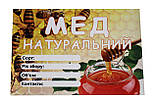 Этикетка «Мед натуральный», прямоугольная 7х10 см (самоклейка) — 100шт., фото 3