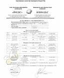 Энтеронормин  40 гр. (250 мл.) и йодис+Se (200 мл), пробиотик Украина, фото 3