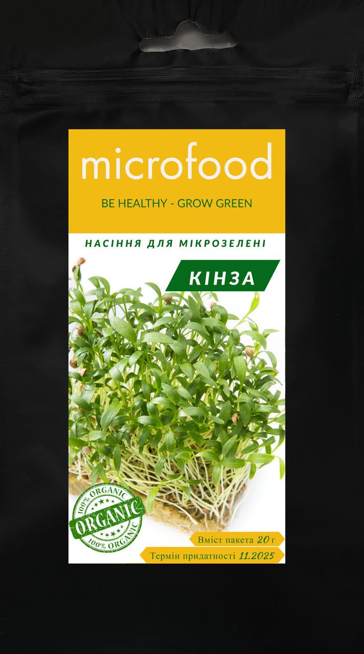 Семена микрозелени Кинза 20г MICROFOOD