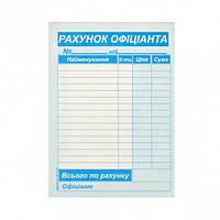 Счет официанта А6 газетка 100 листов - Минимальный заказ 1 упаковка (10 штук)