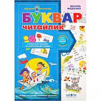 Буквар для дошкільнят: «Читайлик» . По - Минимальный заказ 1 упаковка (2 штук)