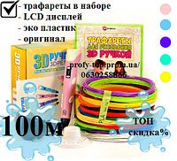 3D Ручка для детей в Украине + трафареты + 100 м кабеля Pen 2 с LCD дисплеем