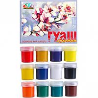 Гуашь художественная 12 цветов, 20 мл « - Минимальный заказ 1 упаковка (1 штук)