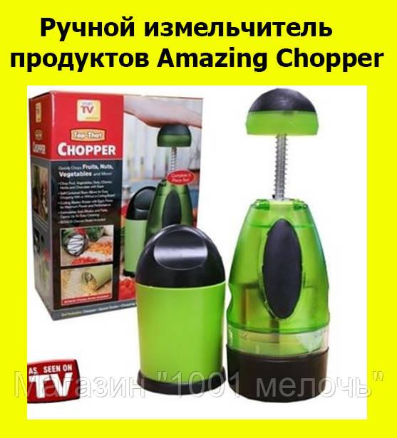 Ручной измельчитель продуктов Amazing Chopper