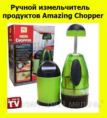 Ручной измельчитель продуктов Amazing Chopper, фото 2