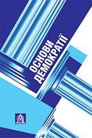 Основи демократії: Підручник для студентів вищих навчальних закладів