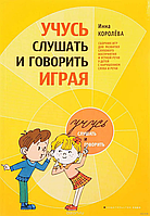 Учусь слушать и говорить играя. Сборник игр для развития слухового восприятия и устной речи у детей с