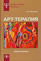 Арт - Терапия (Учебное пособие).В. Н. Никитин