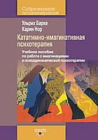Кататимно-имагинативная психотерапия: Учебное пособие по работе с имагинациями в психодинамической п