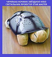 Черепаха ночник Звёздное небо светильник проектор star master игрушка! Новый