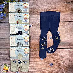 Колготки для малюка хлопчик Розміри: 0 - 6 місяців (01365-1)