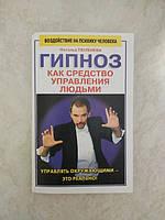 Наталья Тюленева Гипноз. Как средство управления людьми. Книга