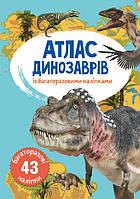 Атлас динозаврів з багаторазовими наліпками, фото 1