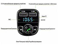 ФМ модулятор FM трансмиттер CAR X8 с Bluetooth MP3 (X8), фото 5
