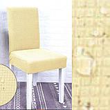 Универсальные натяжные стрейч чехлы накидки на стулья со спинкой для кухни турецкие водоотталкивающие Бежевые, фото 4