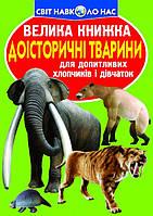 Велика книжка. Доісторичні тварини, фото 1