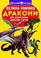 Велика книжка. Дракони, фото 1