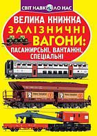 Велика книжка. Залізничні вагони: пасажирські, вантажні, спеціальні, фото 1
