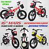✅ Детский Двухколесный Магнезиевый Велосипед MARS 16 Дюйм Желтый, фото 10