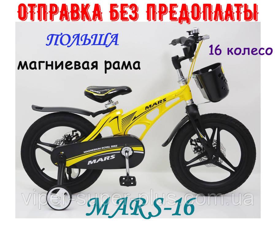✅ Детский Двухколесный Магнезиевый Велосипед MARS 16 Дюйм Желтый