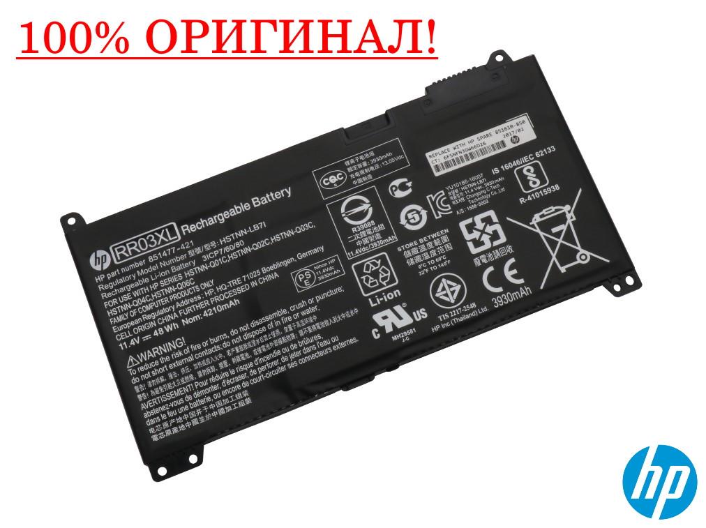Оригинальная батарея HP ProBook: 440 G5, 450 G5, 455 G5, 470 G5 (RR03XL) - Аккумулятор, АКБ