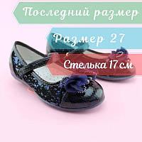 Сині туфлі для дівчинки в школу тм BI&KI розмір 27, фото 1