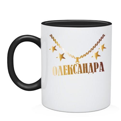 Чашка з золотим ланцюгом і ім'ям Олександра