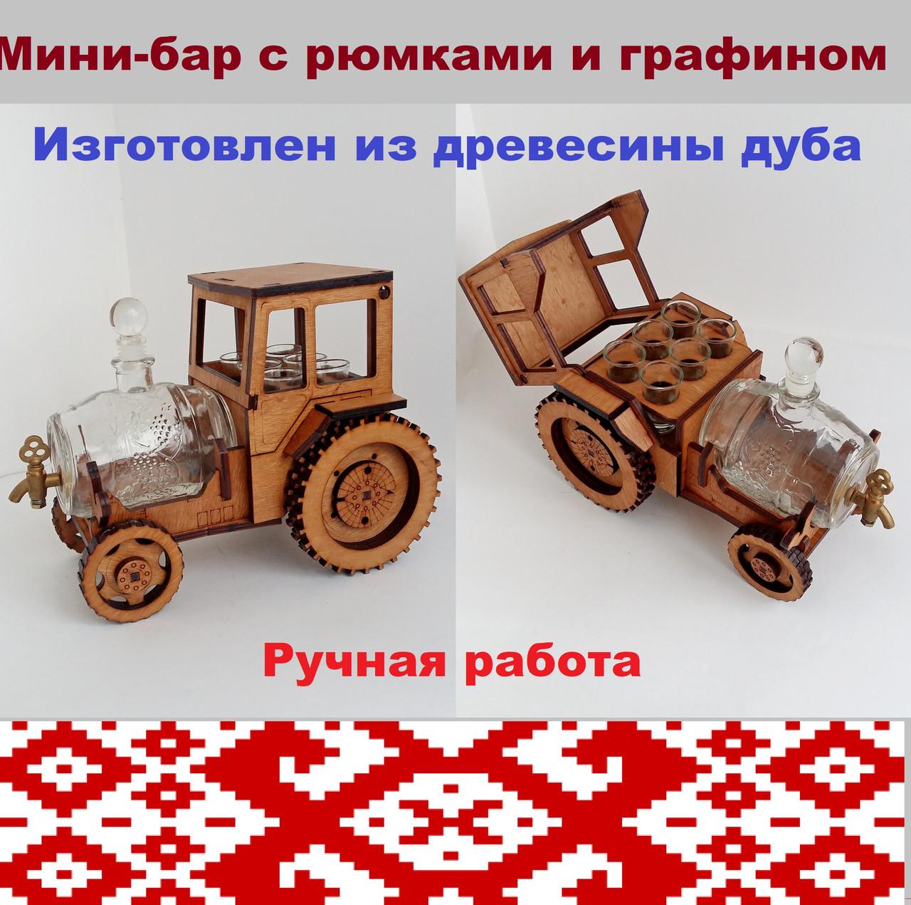 Подарочный мини-бар Трактор с водочным графином + рюмки. Мужские подарки, украинские сувениры ручной работы