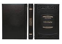 Д. Рокфеллер  Мемуары - элитная кожаная подарочная книга