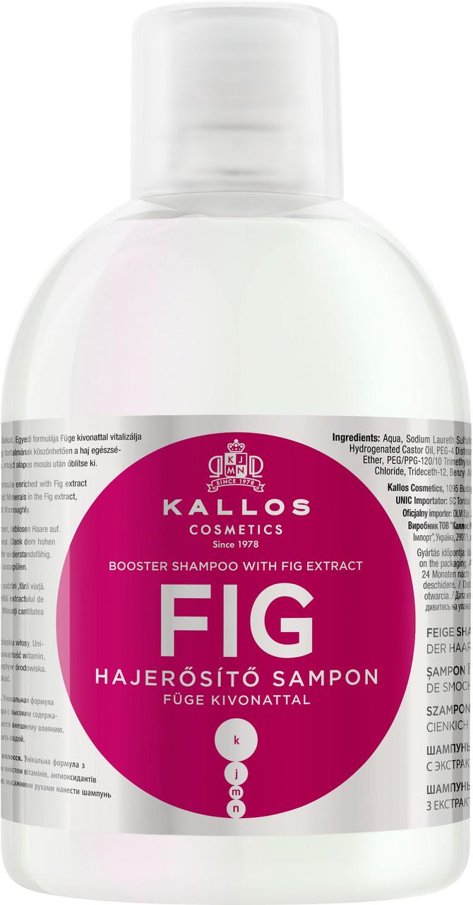 Шампунь для волосся зміцнювальний з екстрактом інжиру Kallos Fig 1000 мл