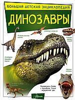 Елена Олеговна Хомич Динозавры