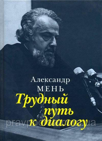 Книга Важкий шлях до діалогу. Протоієрей Олександр Мень.