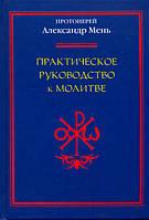 Практическое руководство к молитве. Протоиерей Александр Мень.
