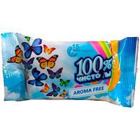 Салфетки влажные (15 шт.) 100% чистоты БЕЗ АРОМАТА