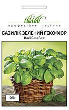 Базилік зелений Гекофюр  0,5 г.