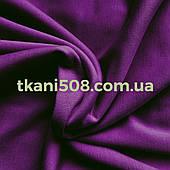 Трикотаж французский Фиолетовый