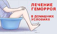 Монастырский чай от геморроя,Белорусский монастырский сбор трав при геморрое,чай противогеморройный