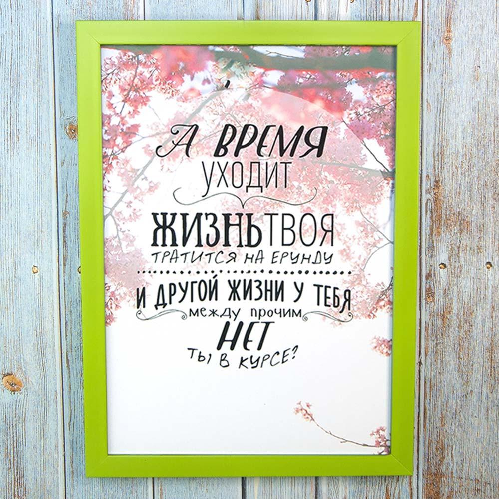 Постер мотиватор 56201 А ВРЕМЯ УХОДИТ А4
