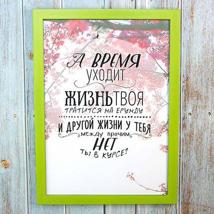 Постер мотиватор 56201 А ВРЕМЯ УХОДИТ А4, фото 2